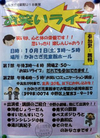 20110918kamisagi