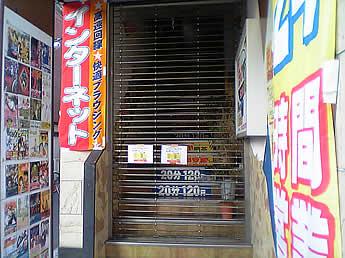 20061231キャンプ鷺宮店