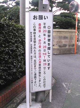 20081025saginomiya_jiko01