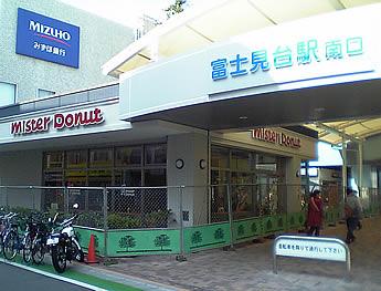 20061029富士見台駅南口