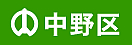 中野区役所 〒164-8501 東京都中野区中野四丁目8番1号 電話番号 03-3389-1111(代表)