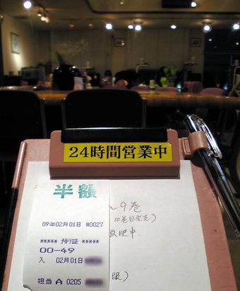 20090201 漫画喫茶 ネットカフェ キャンプ さぎのみや 鷺宮