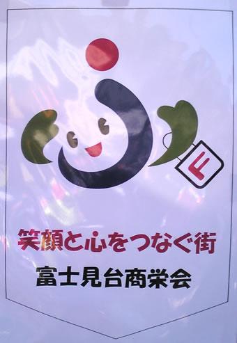 20090111fujimidai06