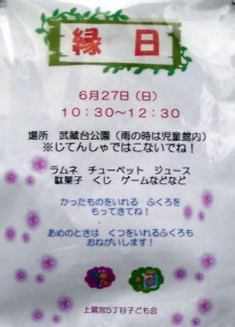20100626en_nichi