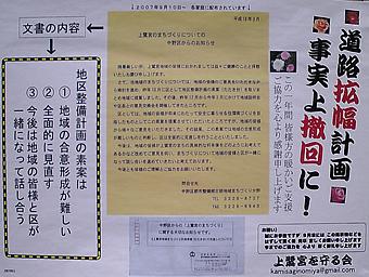 20070915上鷺宮道路拡幅