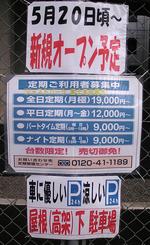 20080517fujimidai_park01