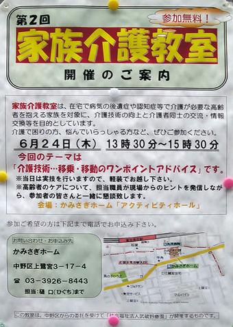 20100613 家族介護教室 かみさぎホーム 上鷺宮 千川通り