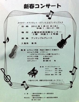 20120108kamisagiconcert