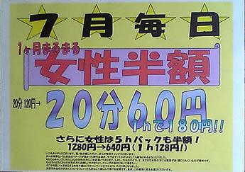 鷺ノ宮キャンプ
