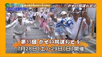20120701yosizumi05