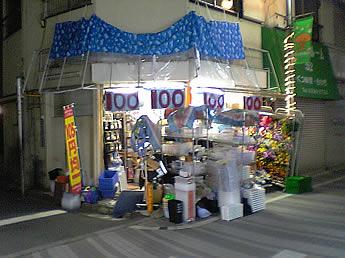 20061011都立家政100円ショップ