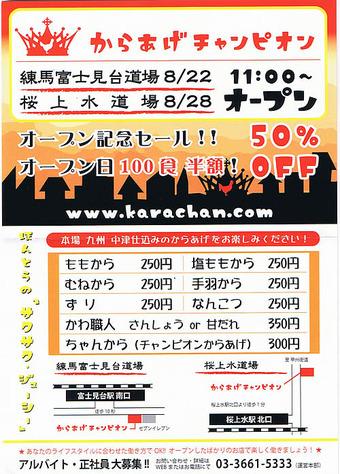 20110821karachan_flyer