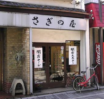 20100116さぎの屋京染店