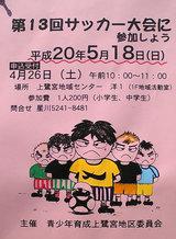 20080426soccer