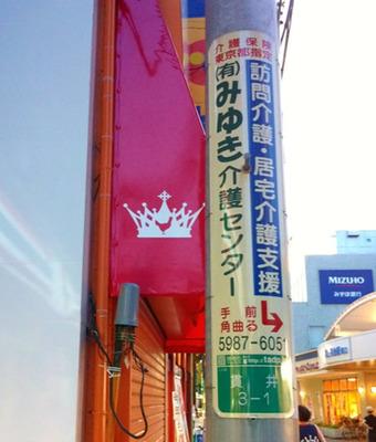 20110814fujimidai_karachan02