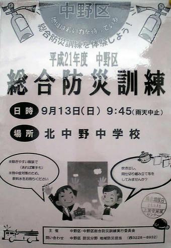 20090823総合防災訓練告知:中野北中