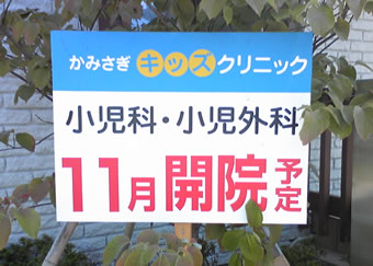 20090906kamisagi_hosp02