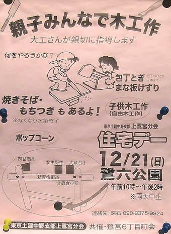 20081220motituki_sagi6