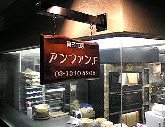 20071202anfan