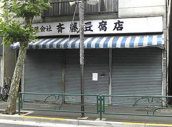 20090704s有限会社 斉藤豆腐店02