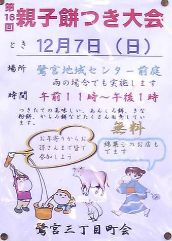 20081203親子餅つき