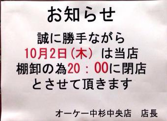 2014-09-30-07-49-59