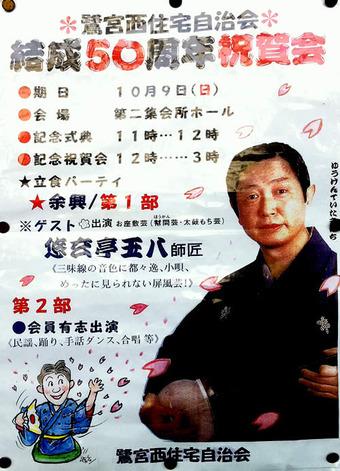 20110925sirasagi