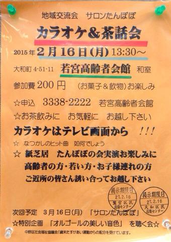 2015-02-03-18-39-35