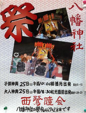 20120811sairei_nisisagi