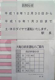 20061224鷺ノ宮駅の年末年始運行