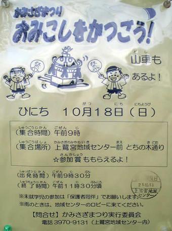 20091004mikoshi_kamisagi