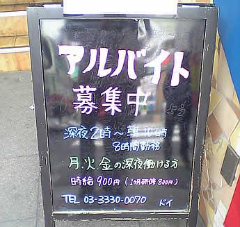 20061028キャンプ鷺宮店