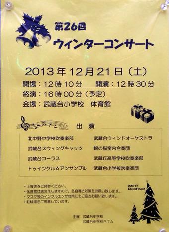 20131221xmasconcert