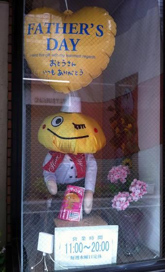 20120615kaseichan