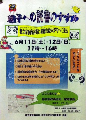 20110601toritukasei_book