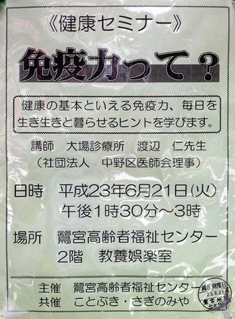 20110611menekiryoku