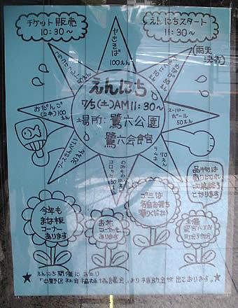 20080704sagiroku