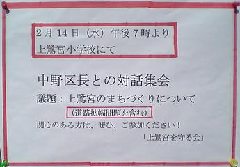 20070212中野区長