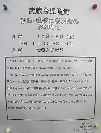 20081213武蔵台児童館