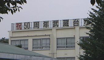 20070728musasidai_50th
