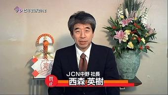 20120101nenga10_jcn