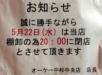 20130511ok