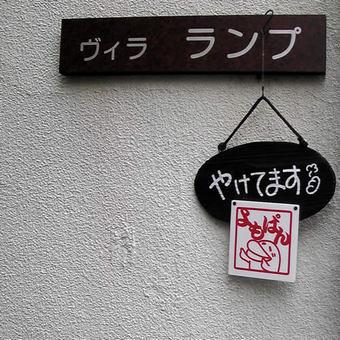 20100619 よもぱん 鷺宮4丁目 Shinon のんべのぱん パン工房