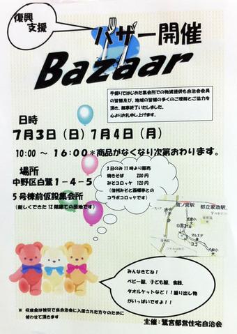20110703sirasagi_bazar00