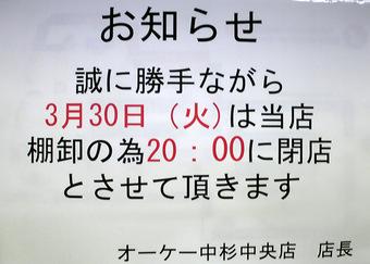 20100318 オーケー OK 中杉中央店 棚卸し 鷺宮4丁目 時短営業