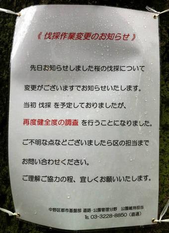 20111203miyosi01