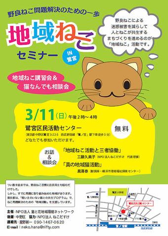 20120229nekodasuke