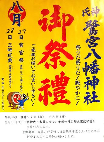 20110821toritukasei_sairei
