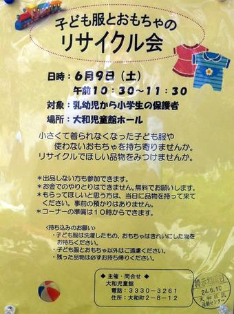 20120603yamato_recycle