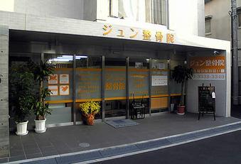 20090607jun_seikotu